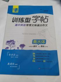 墨言训练型字帖.高中英语常考文体满分作文