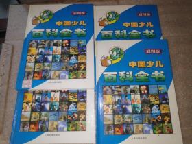 彩图版  中国少儿百科全书  1-4全