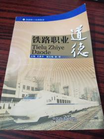 铁路职业道德