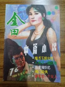 金田 1988年第6期