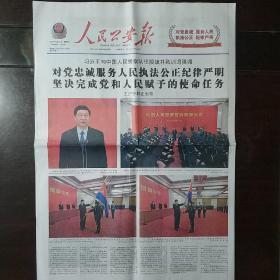 人民公安报2020年8月27日向中国人民警察队伍授旗并致训词对开八版全