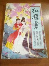 红楼梦 1990年五月一版一印。