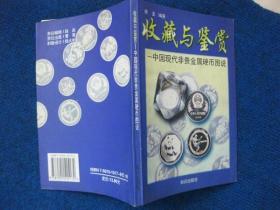 收藏与鉴赏——中国现代非贵金属硬币图说