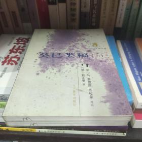 癸巳类稿(全二册)