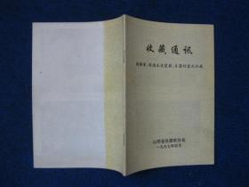 收藏通讯——杨静荣、胡德生谈瓷器、木器的鉴定收藏