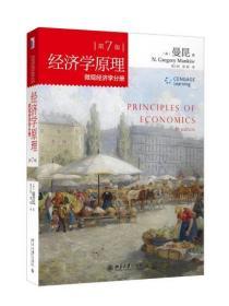 二手经济学原理第七版 微观 曼昆 北京大学 9787301256909美曼昆