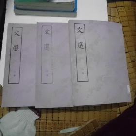 文选(上中下全三册)