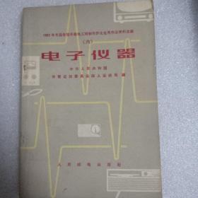 电子仪器(1962年首届全国无线电工程制作评比资料六)