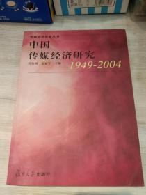 中国传媒经济研究:1949~2004