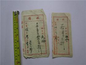民国时期 红印 收条收据 两张合售(尺寸不一)