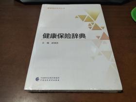 健康保险辞典【全新未开封】