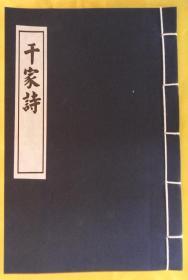 线装仿古书 千家诗 手工宣纸 繁体字竖格 全1册 国学文化