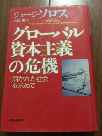 日文资本主义的危机