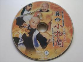 【连续剧】真命小和尚 1+2部完整版   2DVD9(裸碟)-多单合并运费