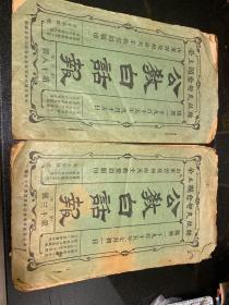 民国早期珍稀刊物  1915年《公教白话报》绿皮面  山东兖州印 两册合售,