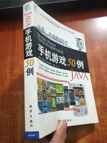 JAVA手机游戏50例