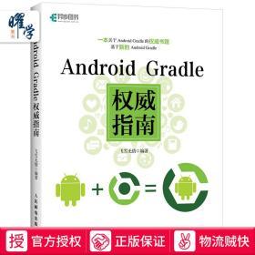 Android Gradle权威指南 android gradle入门教程书籍 gradle使用配置构建脚本插件实战教程 编程程序设计教材 飞雪无情 著