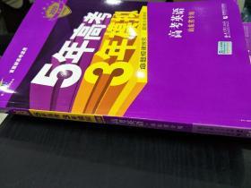 【正版】2020B 版5年高考3年模拟 高考英语 山东省专用