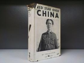 埃德加·斯诺《红星照耀中国》(Red Star Over China),又译《西行漫记》,红色文献,1937年初版精装