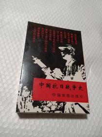 光盘 中国抗日战争史【未开封】