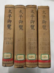 《太平御览》全四册,精装本