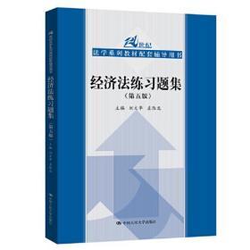 经济法练习题集(第5版)
