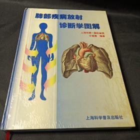 肺部疾病放射诊断学图集