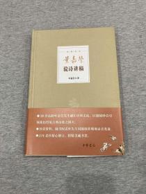 """【《叶嘉莹说诗讲稿》,古典文学专家 叶嘉莹 2015年4月9日签名本。签名""""迦陵""""。】硬精装,2015年一版一印,中华书局。"""