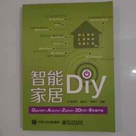 智能家居DIY——OpenWRT+Arduino+Zigbee+3D打印+手机客户端
