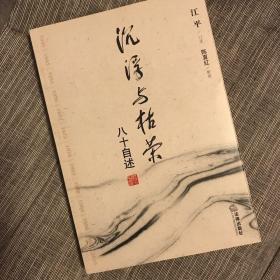 沉浮与枯荣 八十自述 法学泰斗江平先生签名 签赠钤印 品好