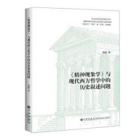 全新正版图书 《精神现象学》与现代西方哲学中的历史叙述问题 刘超 九州出版社 9787510892608蓝生文化