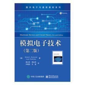 全新正版图书 模拟电子技术  电子工业出版社 9787121289255 黎明书店黎明书店