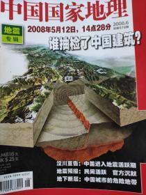 中国国家地理  地震专辑