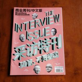 商业周刊/中文版Bloomberg Businessweek2018.21—采访特刊50言,不同者说
