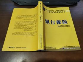 中国人身保险从业人员资格考试教材,中国寿险管理师资格,中国寿险理财规划师资格:A11银行保险