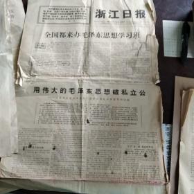 老报纸:浙江日报67年10月12日