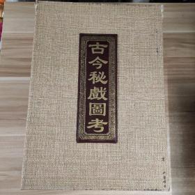 古今秘戏图考:中外性文物大观,中国古代性文化揭秘-4光盘,