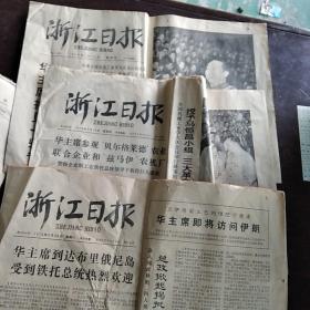 老报纸:浙江日报:1978年1月13日,8月24日,8月26日3张合售