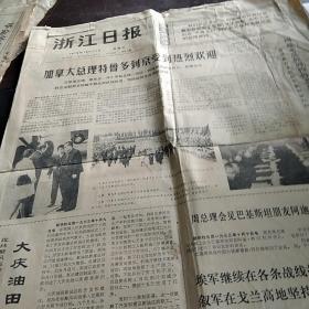 浙江日报:1973年10月11日:有革命现代京剧杜鹃山。