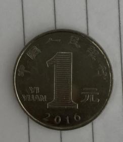 1元硬币 一元硬币 壹圆硬币 2016年