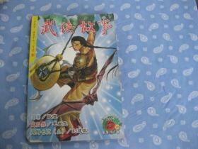 武侠故事  2005-6 3月(总第140期)