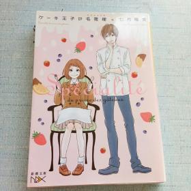 日文原版七月隆文
