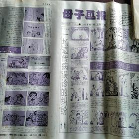 母子画报1996年第9期