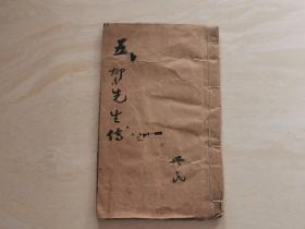 清代碑帖老拓片(五柳先生传)线装 共计11双面内容  品相如图所示