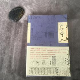 俗世奇人(全二册)