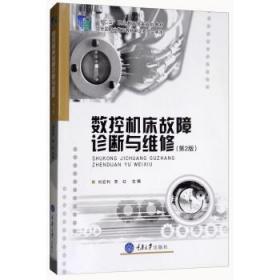 数控机床故障诊断与维修 刘宏利,李红主编 9787562467229