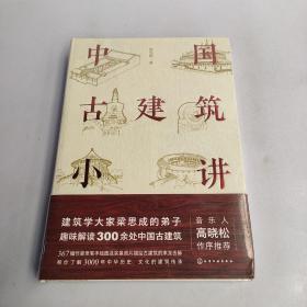 中国古建筑小讲