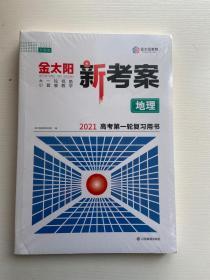 金太阳新考案 地理(2021高考第一轮复习用书)三本一套全