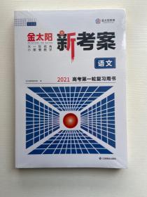 金太阳新考案 语文(2021高考第一轮复习用书)三本一套全