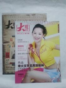 《大观周刊》2005年8月31日第31期A.B版2本合售